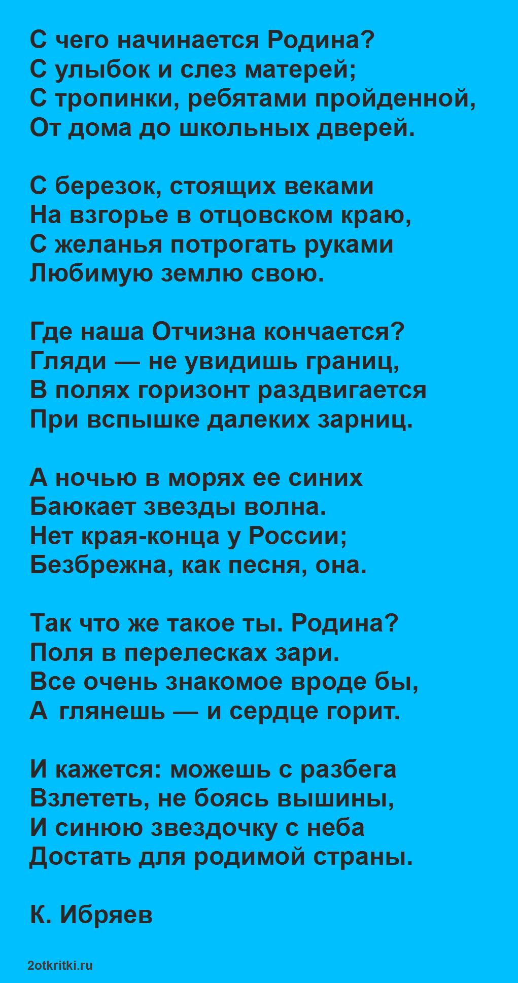 Стихи ко дню России - С чего начинается Родина