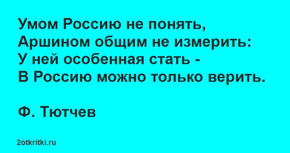 Короткие стихи день России - Умом Россию не понять