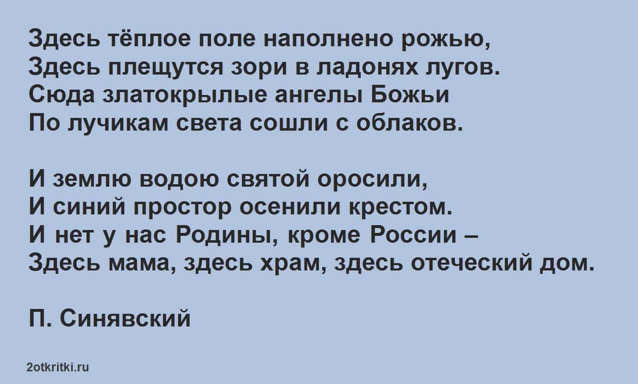 День России стихи короткие - Здесь теплое поле наполнено рожью