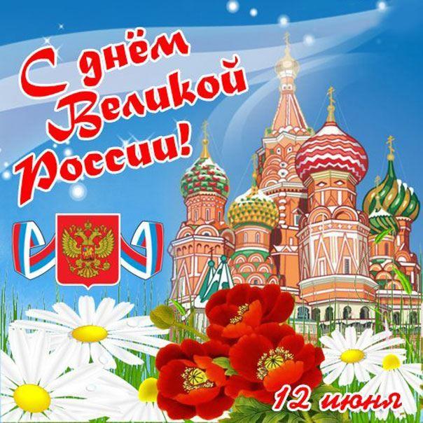 Скачать поздравление с днем России в картинках