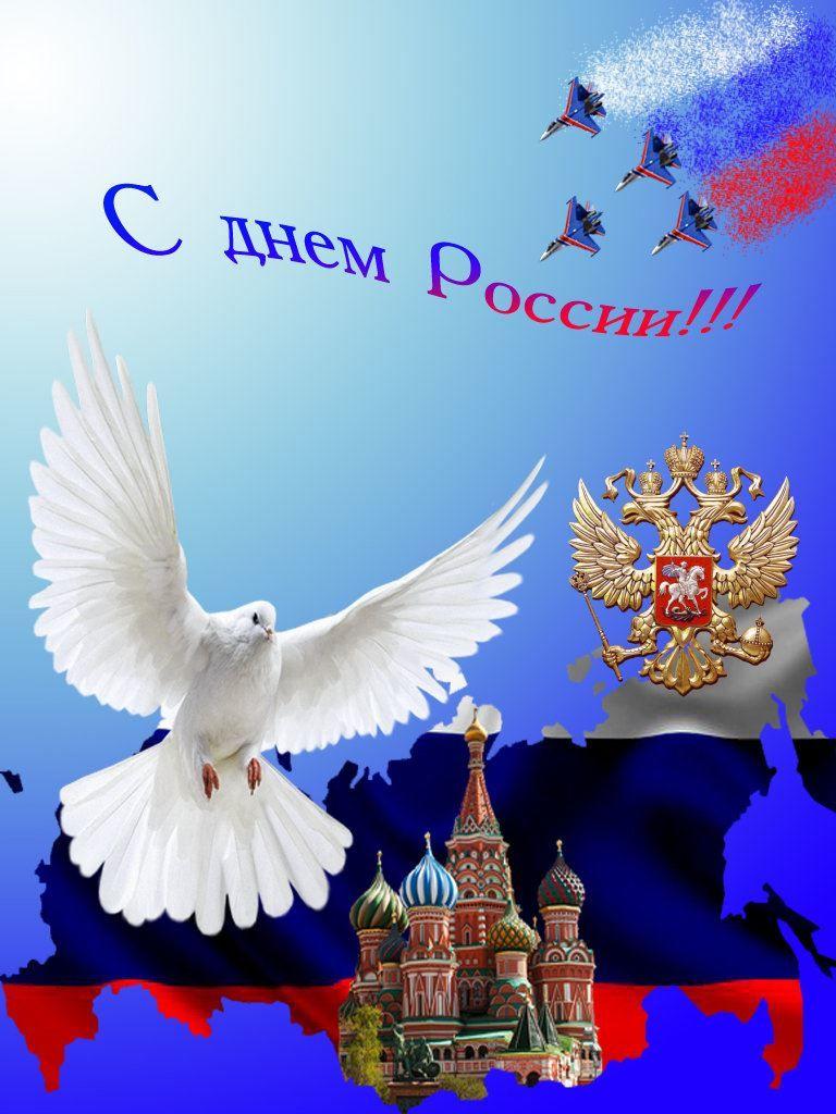 Красивые поздравления в картинках с днем России