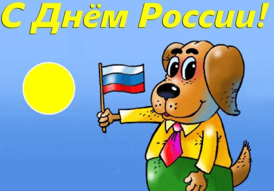 Прикольные поздравления с днем России в картинках