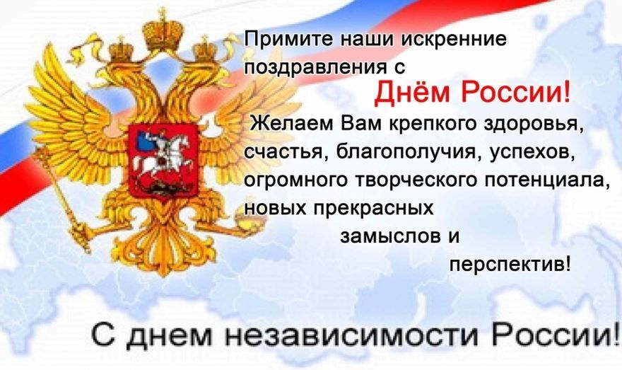 Поздравления с днем России, короткие
