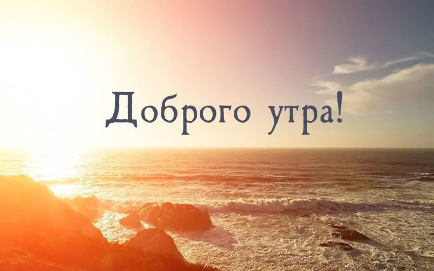 Открытка доброго утра, хорошего настроения