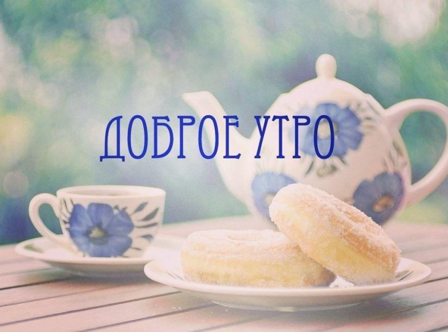 Открытка С Добрым утром и хорошего дня