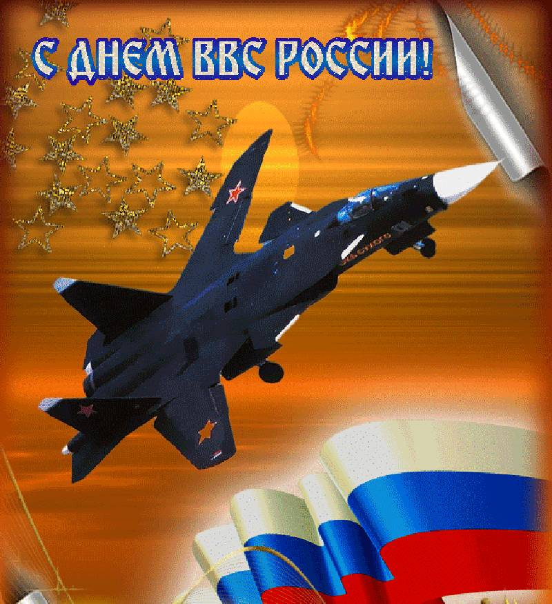 День ВВС в России - 12 августа