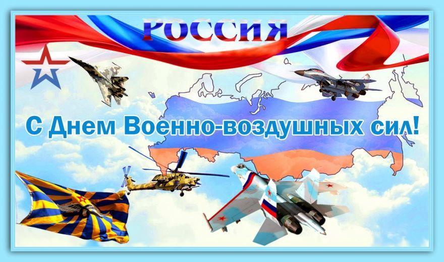 Открытка с праздником С Днем ВВС