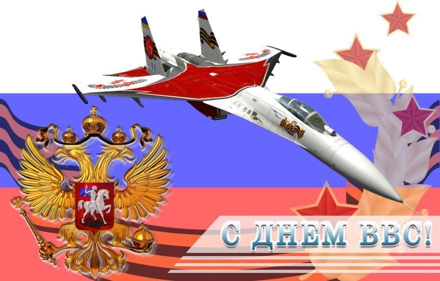 12 августа - День ВВС