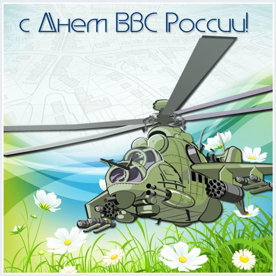 Прикольная картинка С Днем ВВС в России