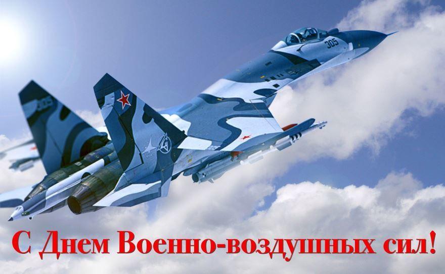 Праздник день ВВС России