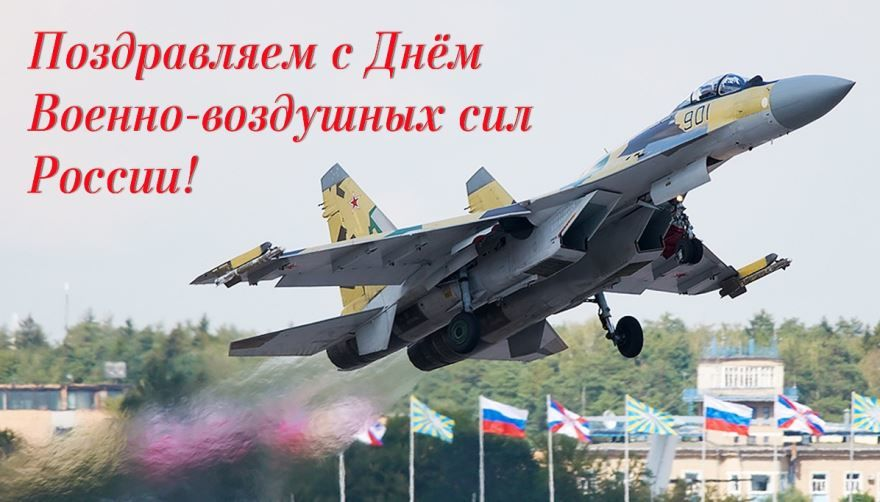 Поздравление с праздником С Днем ВВС