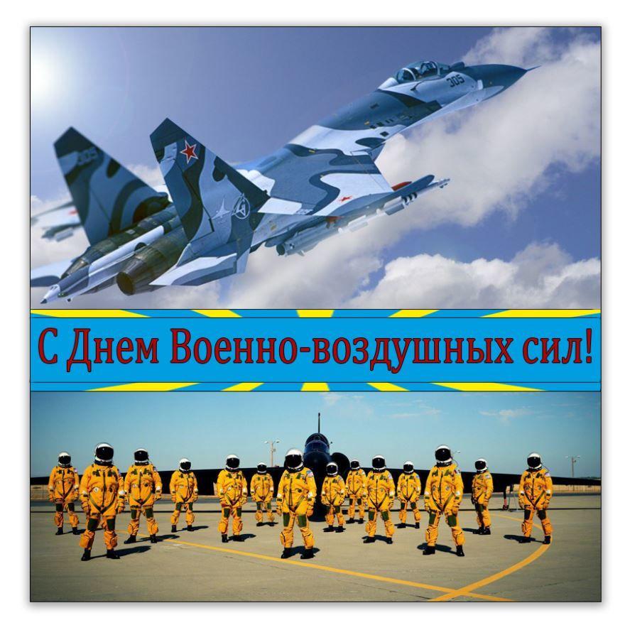 С Днем ВВС красивая открытка
