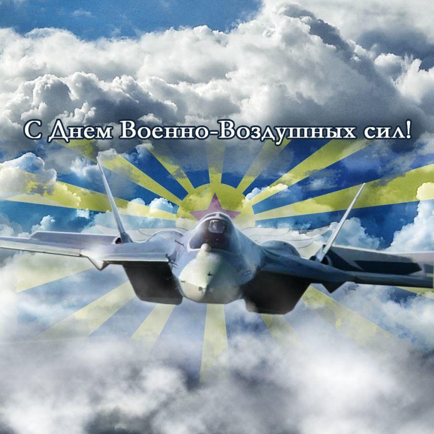 С Днем Военно-Воздушных сил