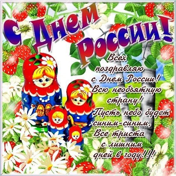 Скачать картинку с праздником, день России