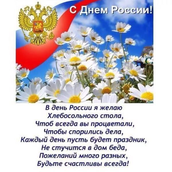 Скачать картинку с праздником - день России, бесплатно