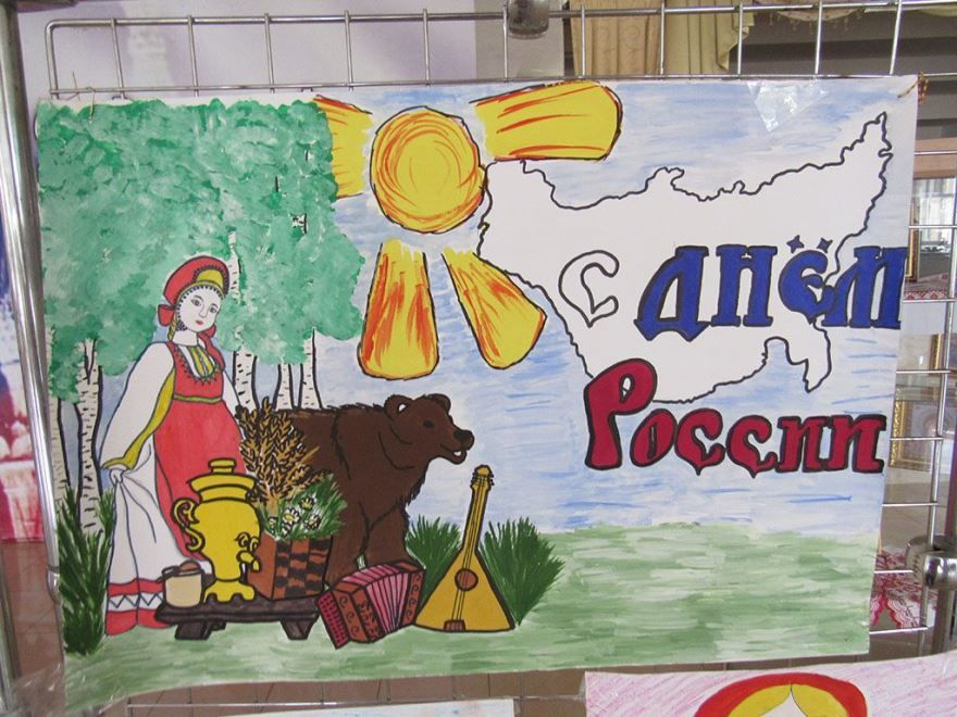 День России рисунки детские