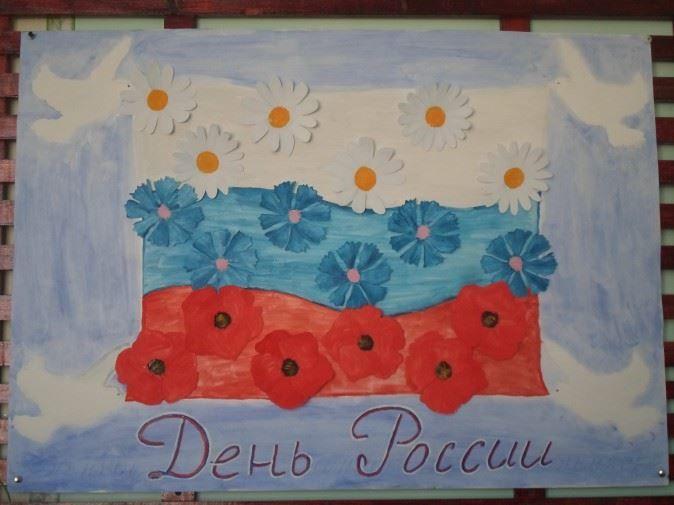 Рисунки ко дню России в саду