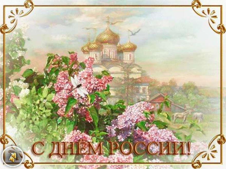 С днем России, открытки анимация