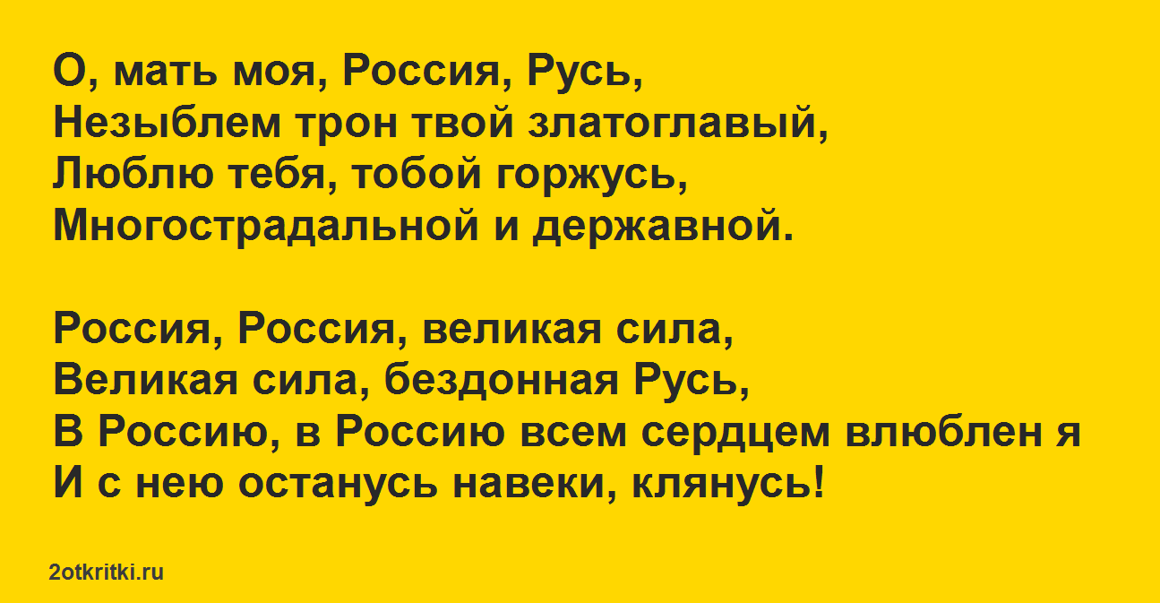 Поздравления с днем России, в стихах