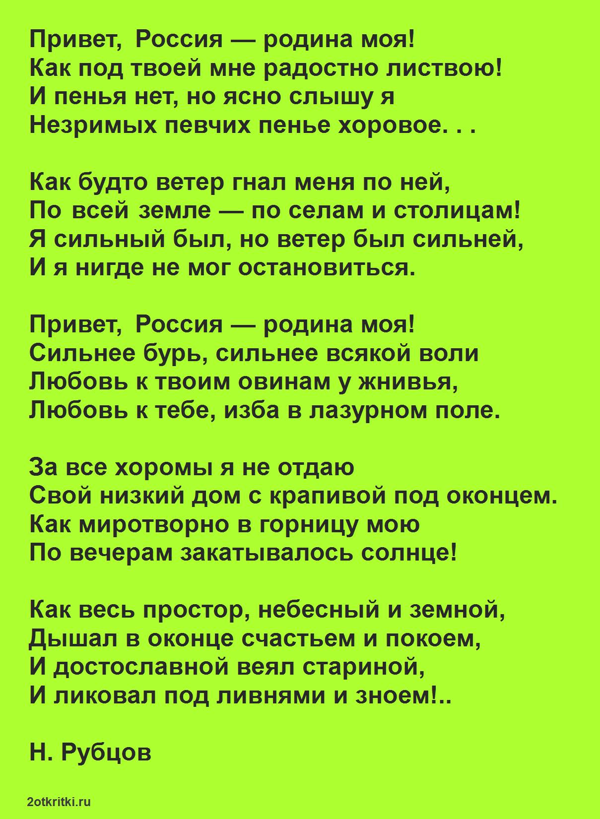Поздравления с днем России - 12 июня, стихи