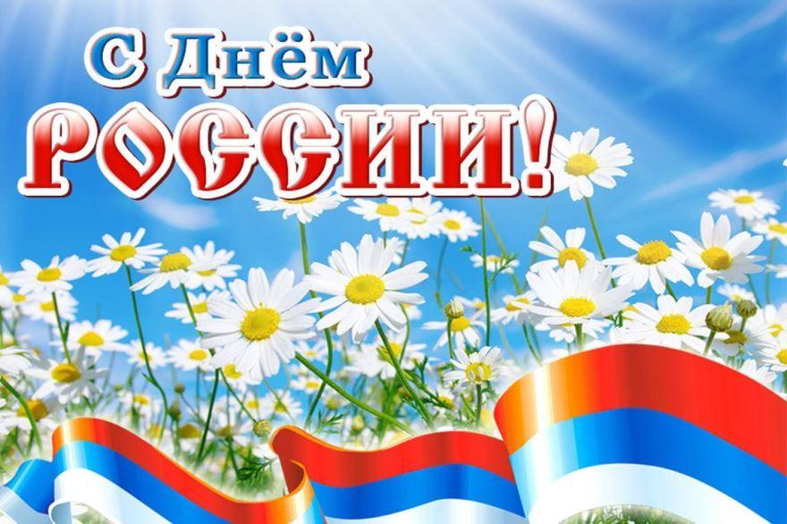 Скачать бесплатно красивую открытку с пожеланиями  - с днем России