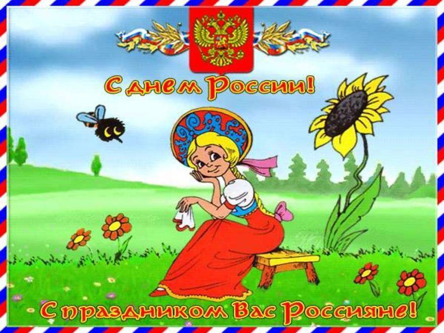 Мерцающие открытки с днем России