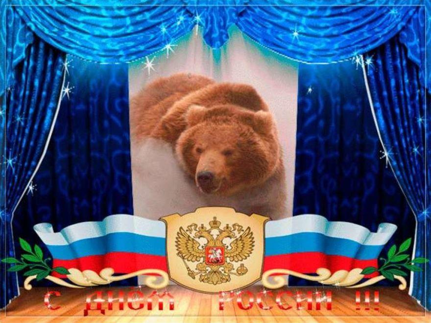 Мерцающие открытки с днем России - 12 июня