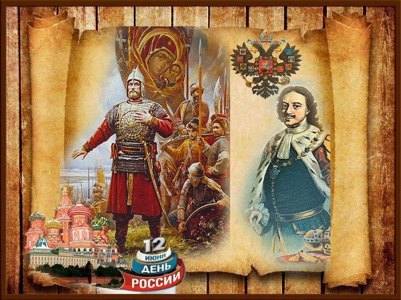 Мерцающие открытки с днем России, скачать бесплатно