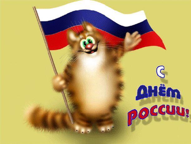 Скачать бесплатно прикольную картинку с днем России - 12 июня
