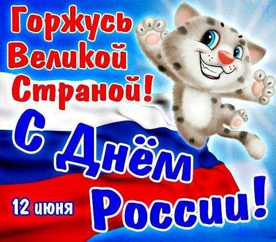 Скачать прикольную открытку с днем России