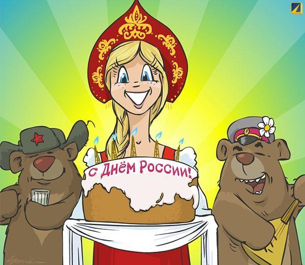 Скачать бесплатно прикольные поздравления с днем России