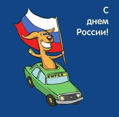 Скачать с днем России, прикольные картинки