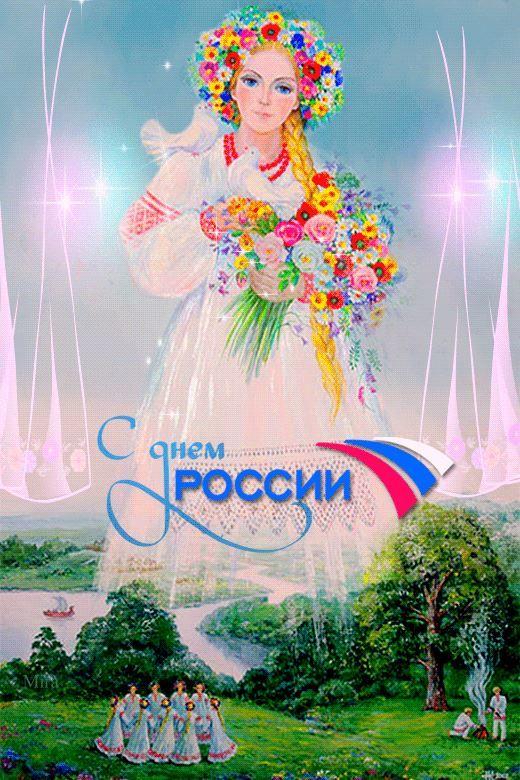 Открытка с днем России, прикольная