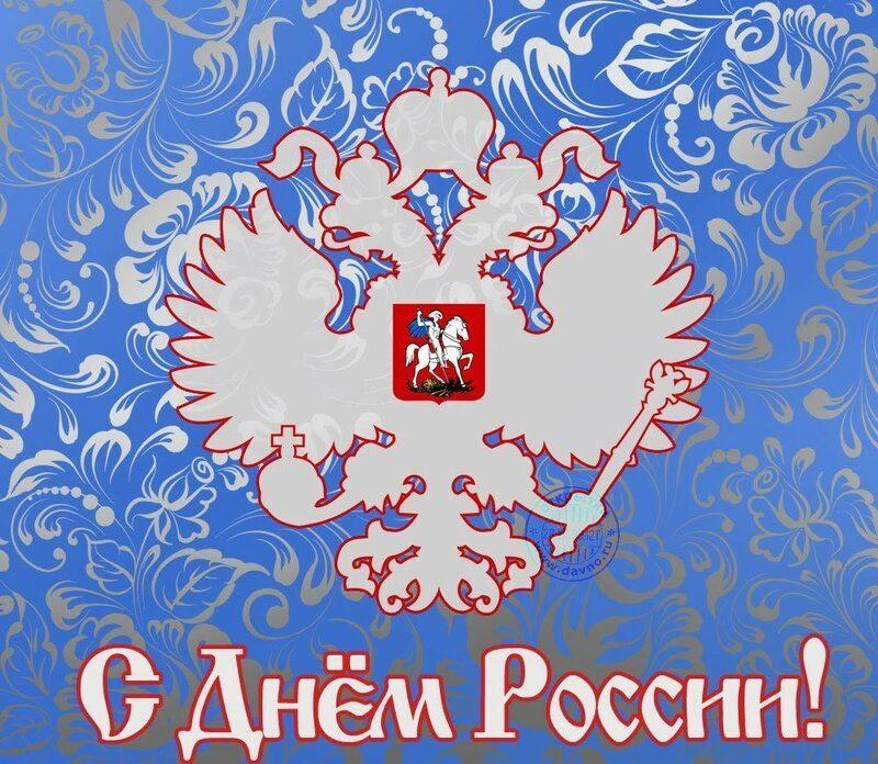 Надпись с днем России