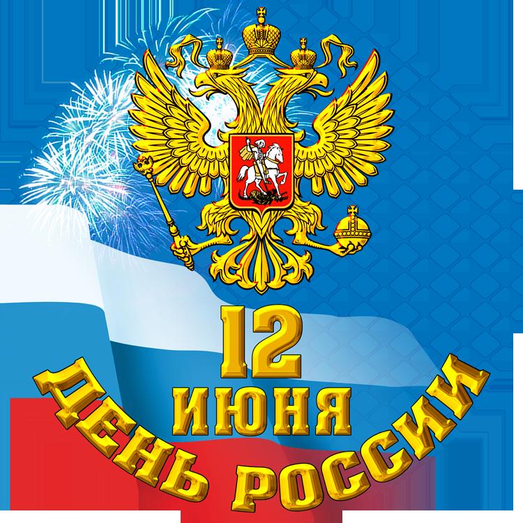 Прикольные картинки с надписями, с днем России