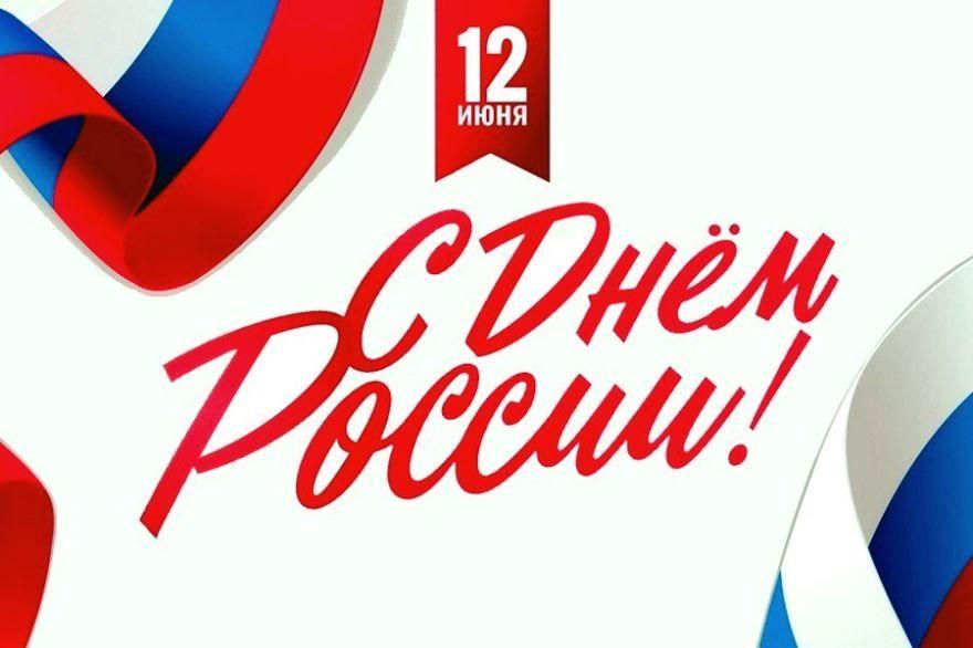 Красивые картинки с днем России, с надписями