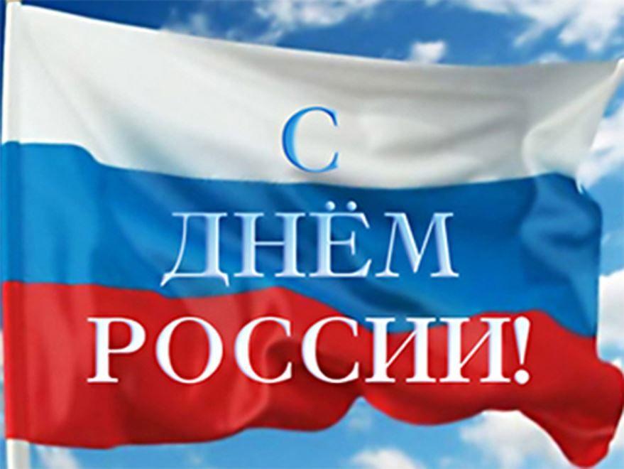 Поздравления с днем России, картинки с надписями
