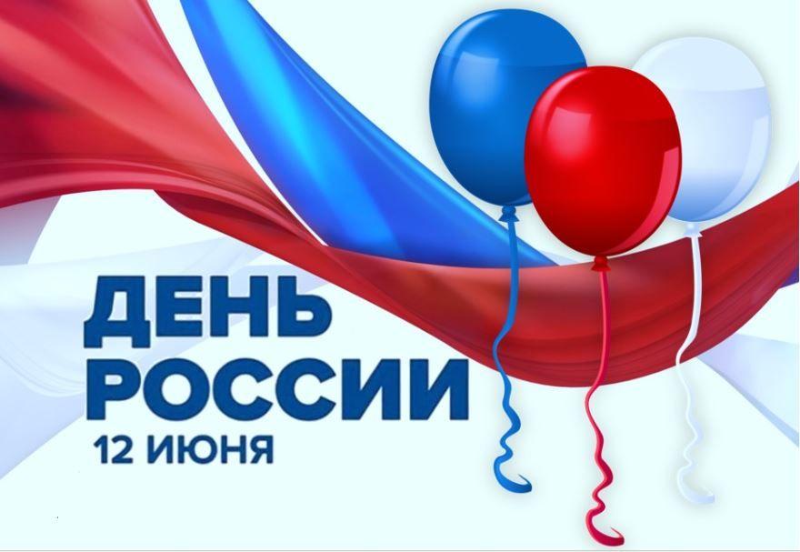 День России картинки с надписями красивые
