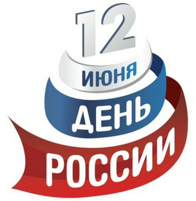 Картинки с надписями, с днем России