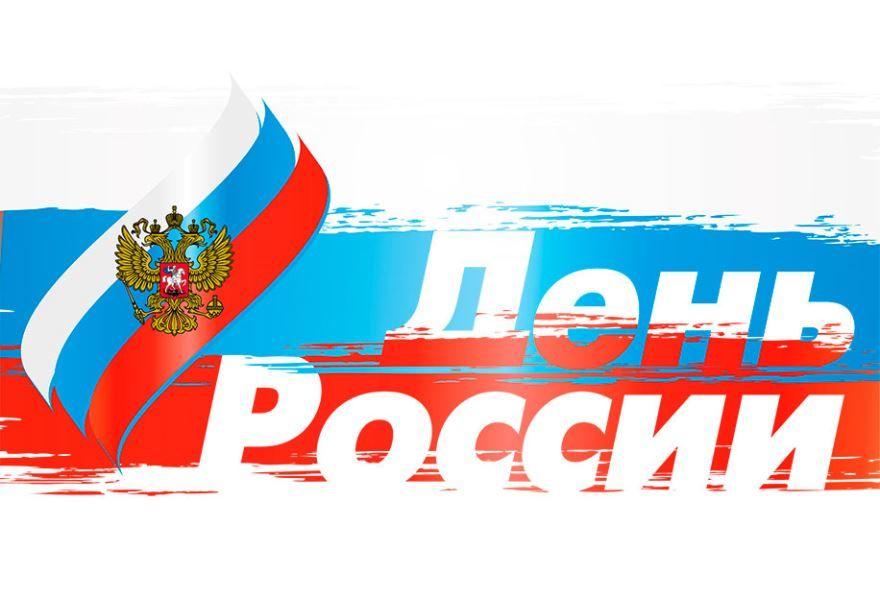 Надпись 12 июня - день России