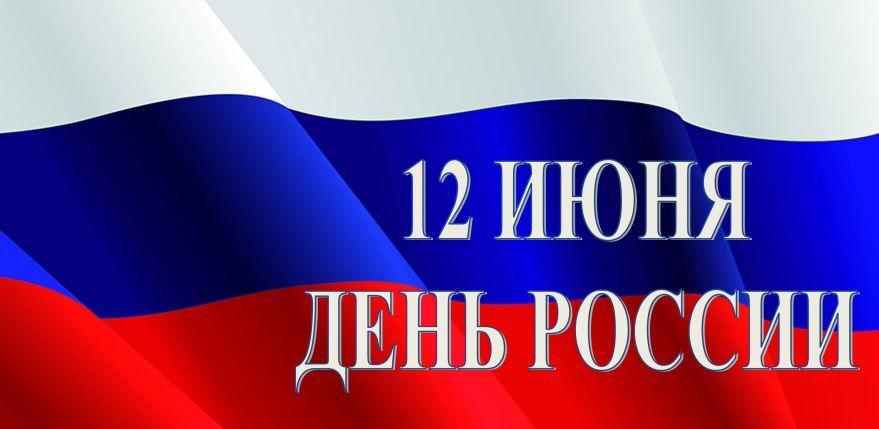 Картинки день России - 12 июня с надписями