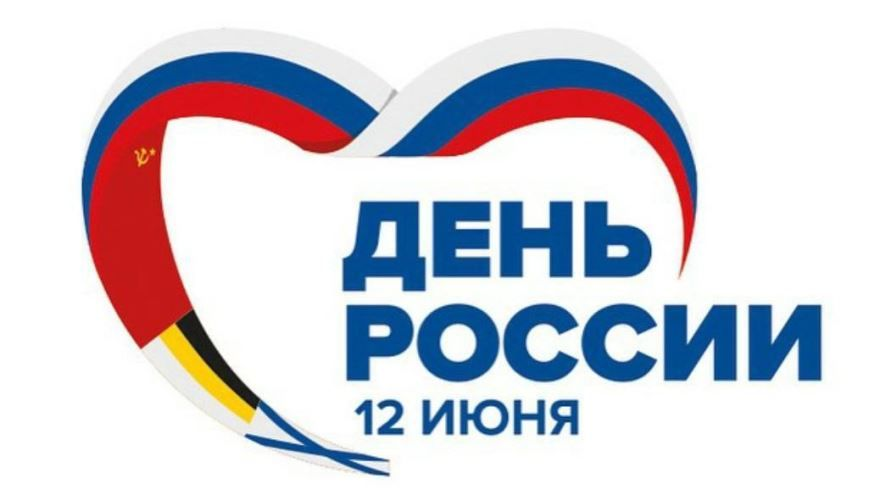 Надпись день России на прозрачном фоне