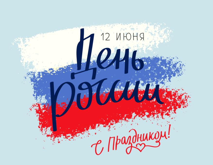 Скачать надпись с днем России
