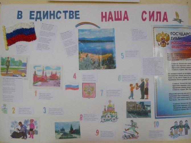 Плакат ко дню России, своими руками