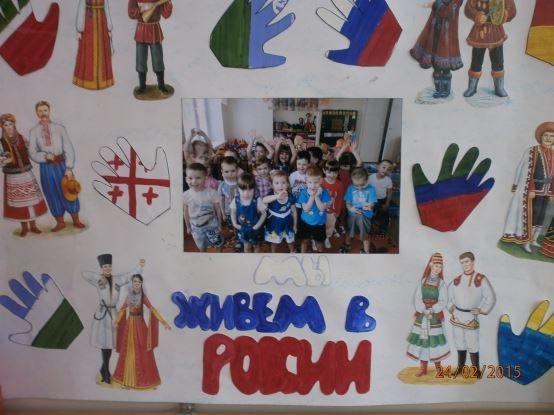 Стенгазета своими руками - 12 июня, день России