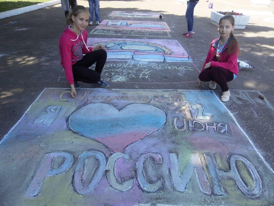 Рисунки на асфальте, на тему день России