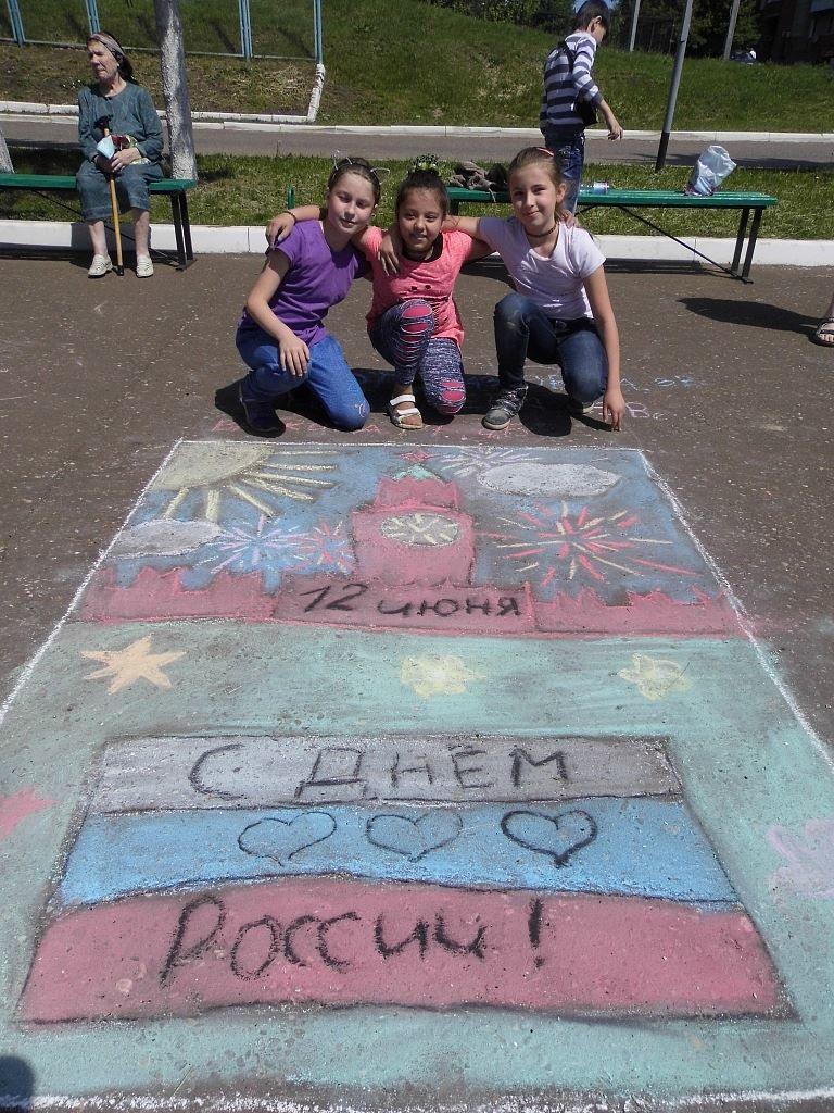 Рисунки на асфальте мелками ко дню России