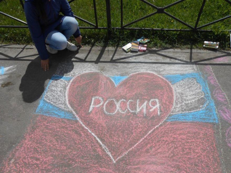 Рисуем на асфальте день России