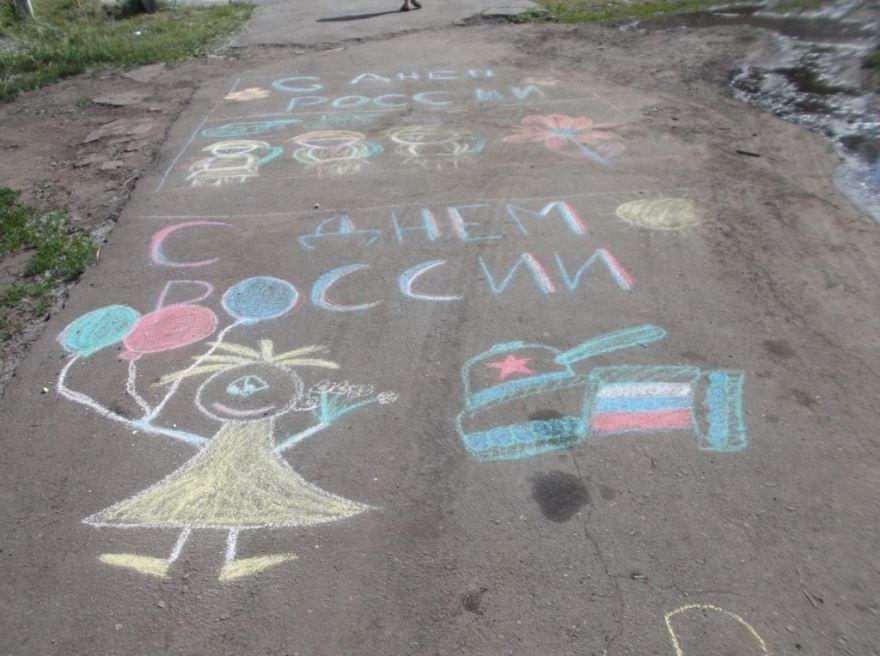 Рисунки на асфальте ко дню России