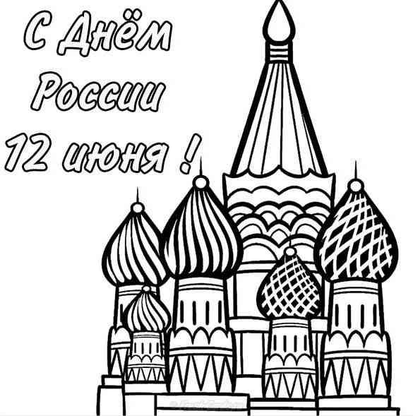 День России раскраски для детей